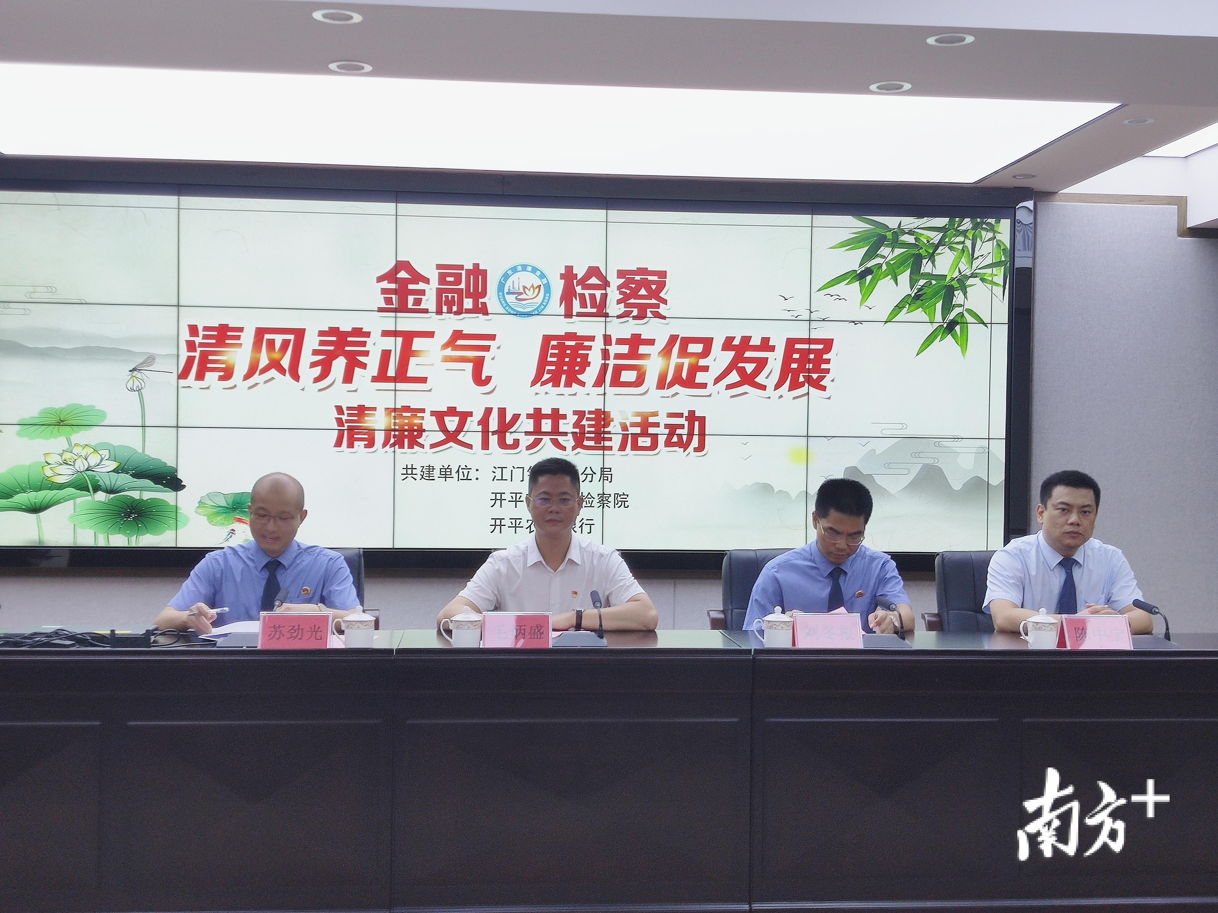 江门银保监分局、开平市人民检察院、开平农商银行共同举行清廉文化共建活动。