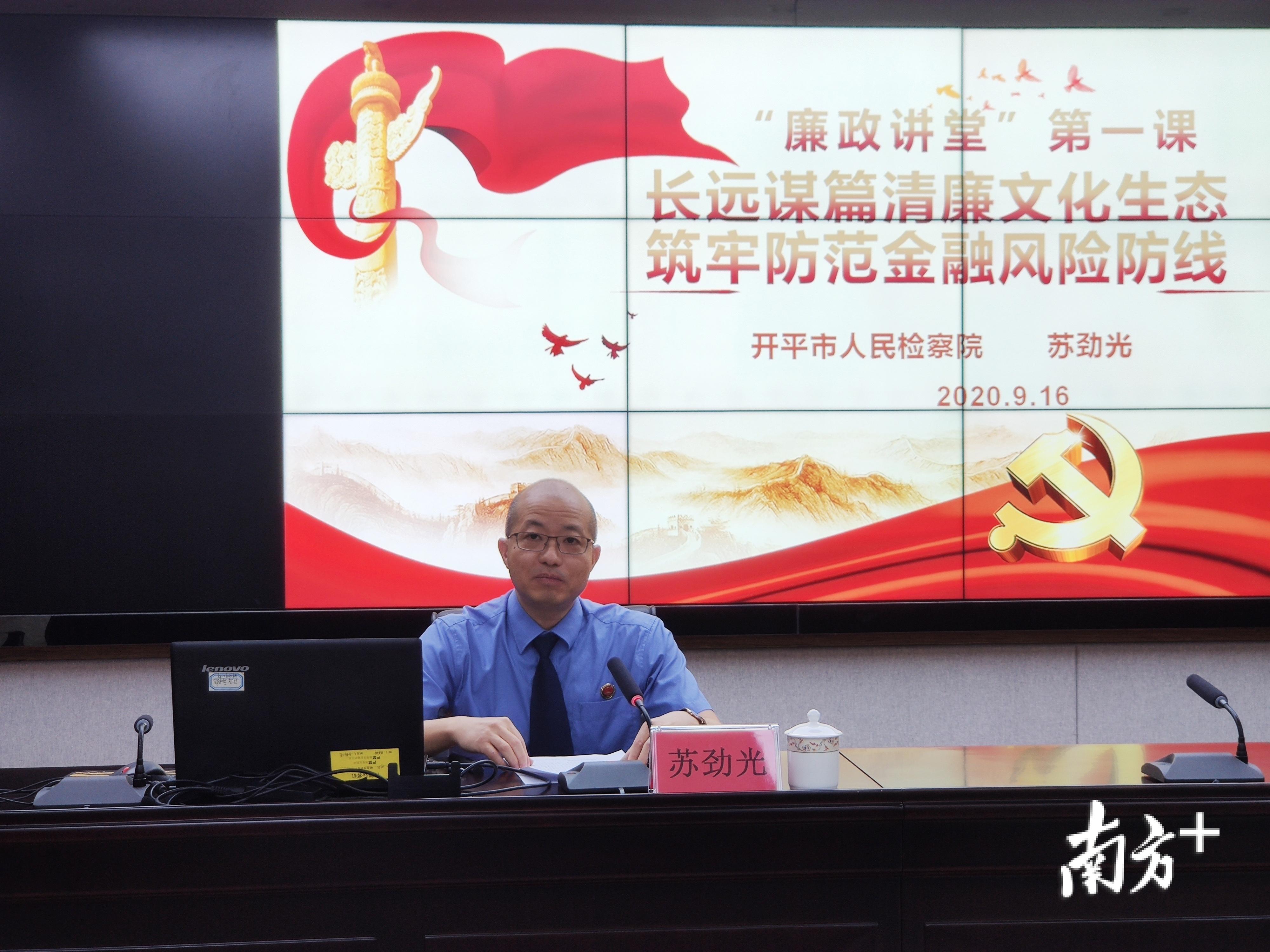 """苏劲光结合检察职能、检银合作的前景,为三方单位代表上""""廉政讲堂""""第一课。"""