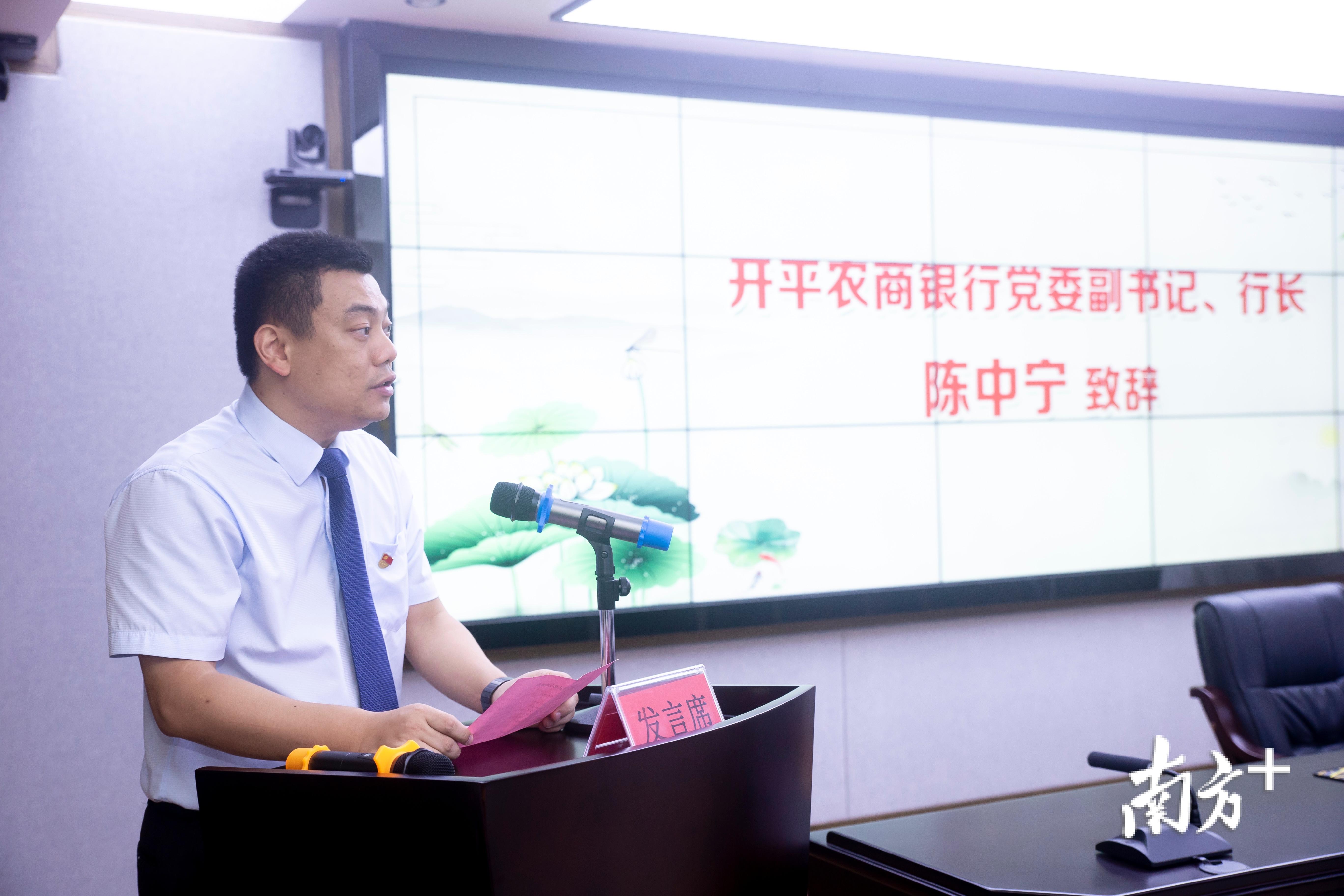 开平农商银行党委副书记、行长陈中宁致辞。开平市检察院提供