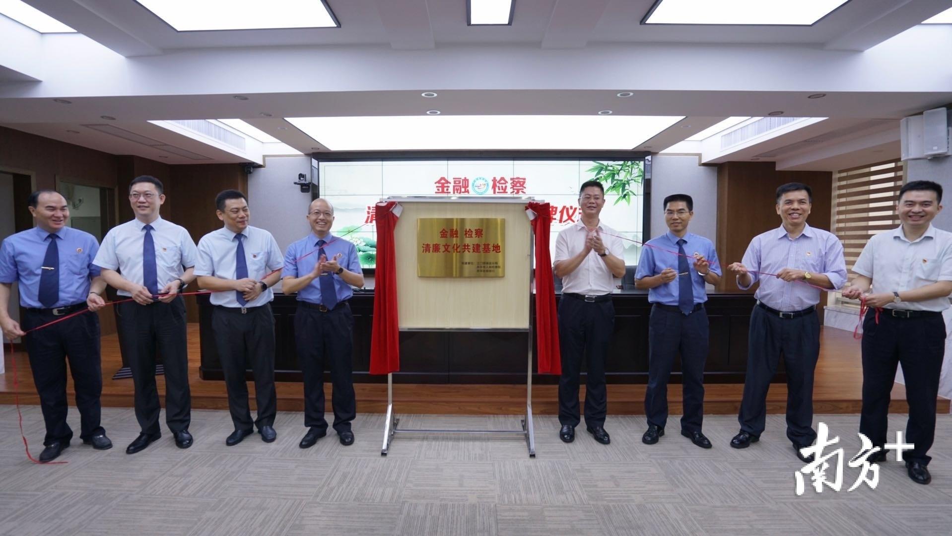 江门首个清廉文化共建基地揭牌。开平农商银行提供