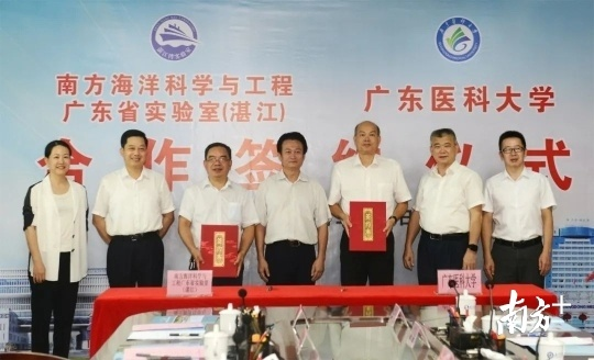 湛江湾实验室与广东医科大学签署合作协议。