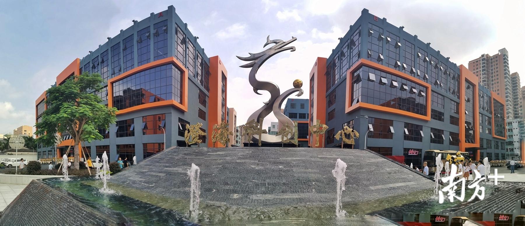 澄海科创中心。