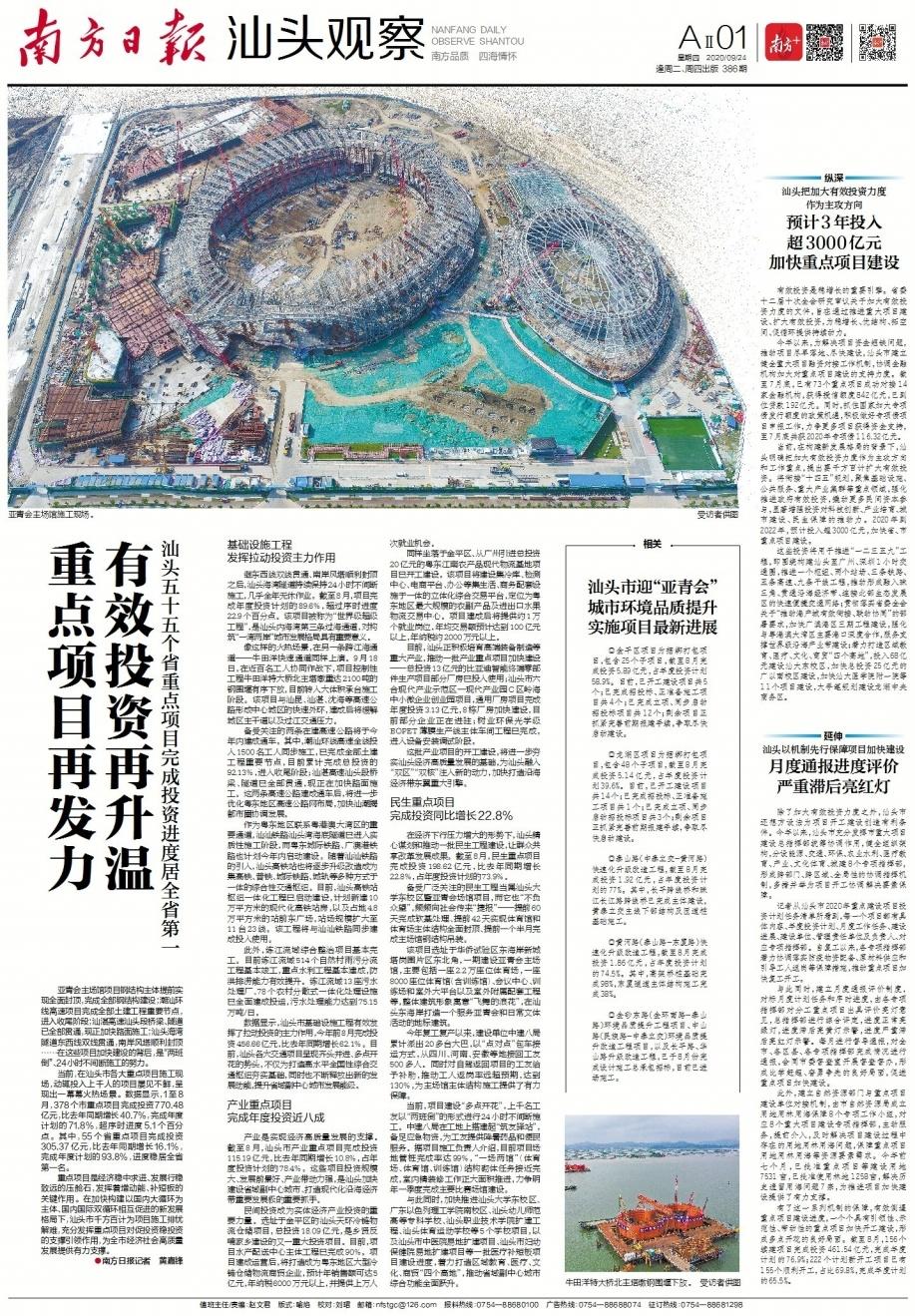 2020年9月24日南方日报·汕头观察TC01版