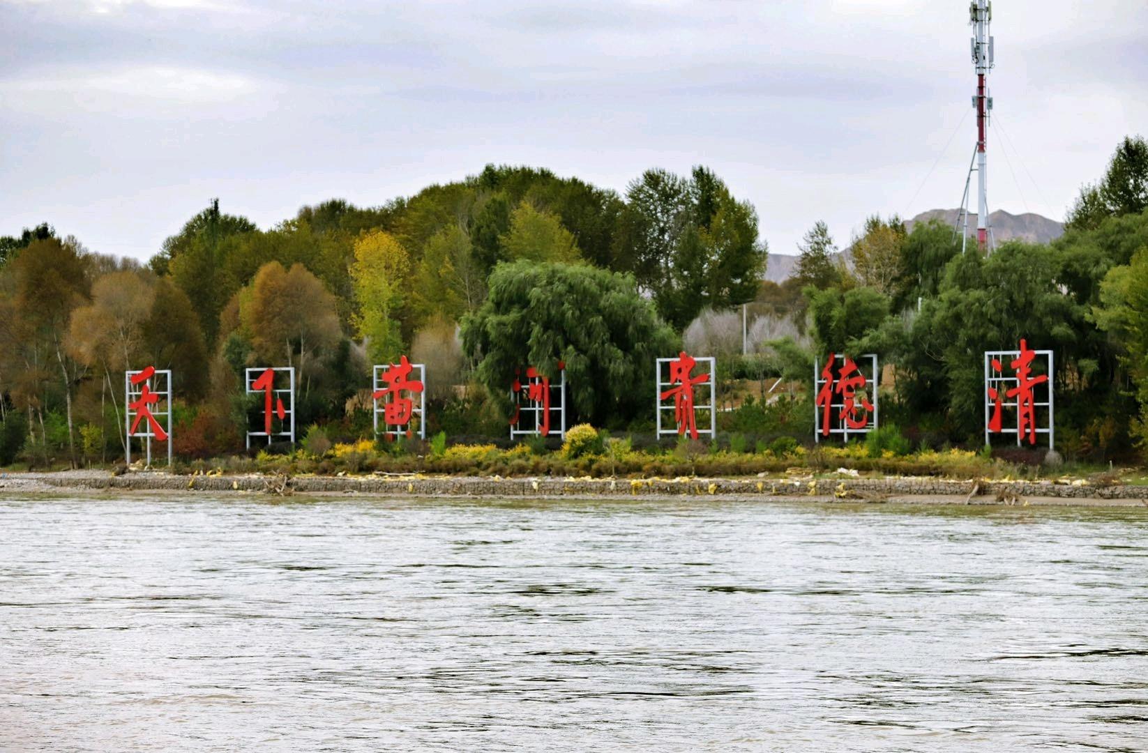 黄河流经贵德县境内,碧波荡漾,两岸植被丰茂。