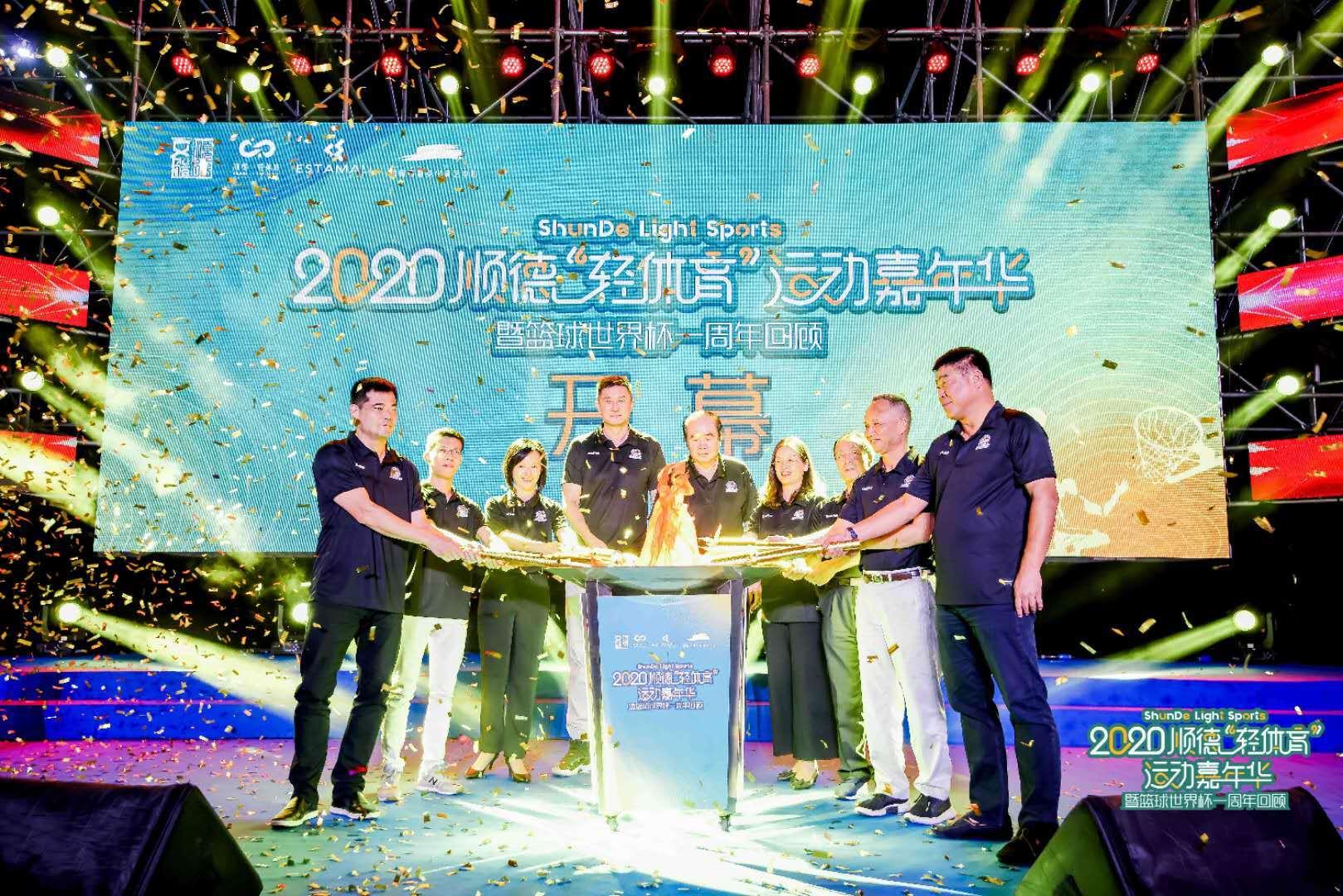 精彩赛事+世界杯周年展!2020顺德篮球嘉年华邀你来玩