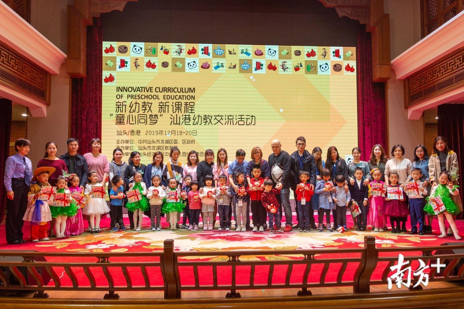 """汕头启动""""童心同梦""""幼教交流合作项目,推进汕港交流合作的学前教育办学经验。"""