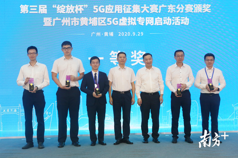 """第三届""""绽放杯""""5G应用征集大赛颁奖。"""