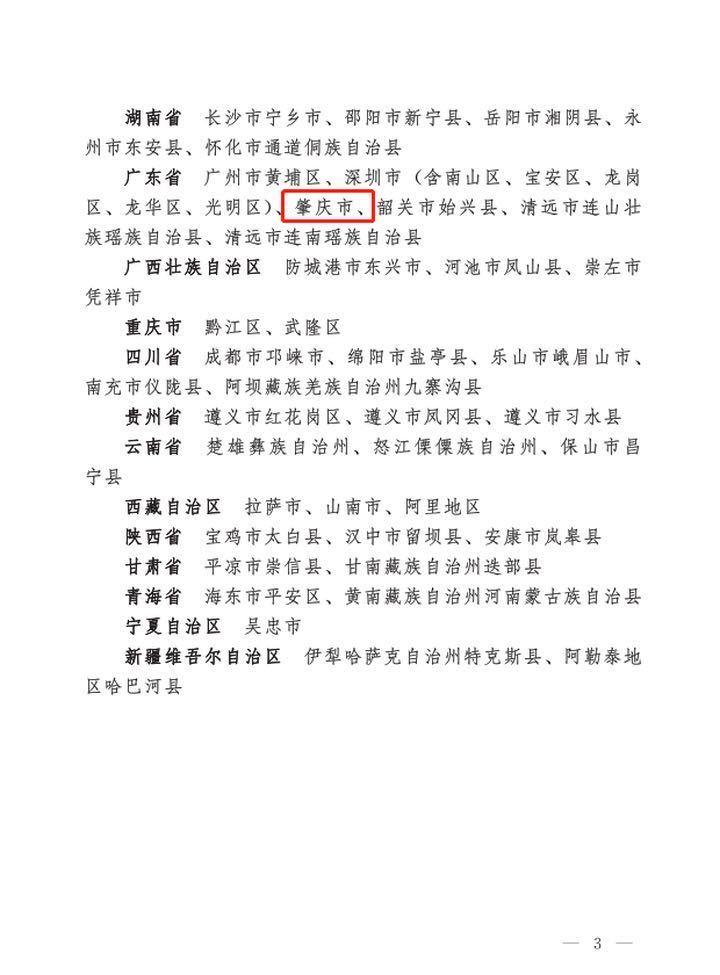 肇庆斩获国家生态文明建设示范市县