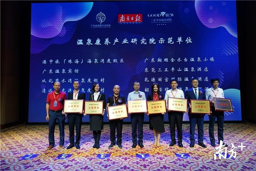 广东中医药博物馆馆长蓝韶清为温泉康养产业研究院示范单位授牌