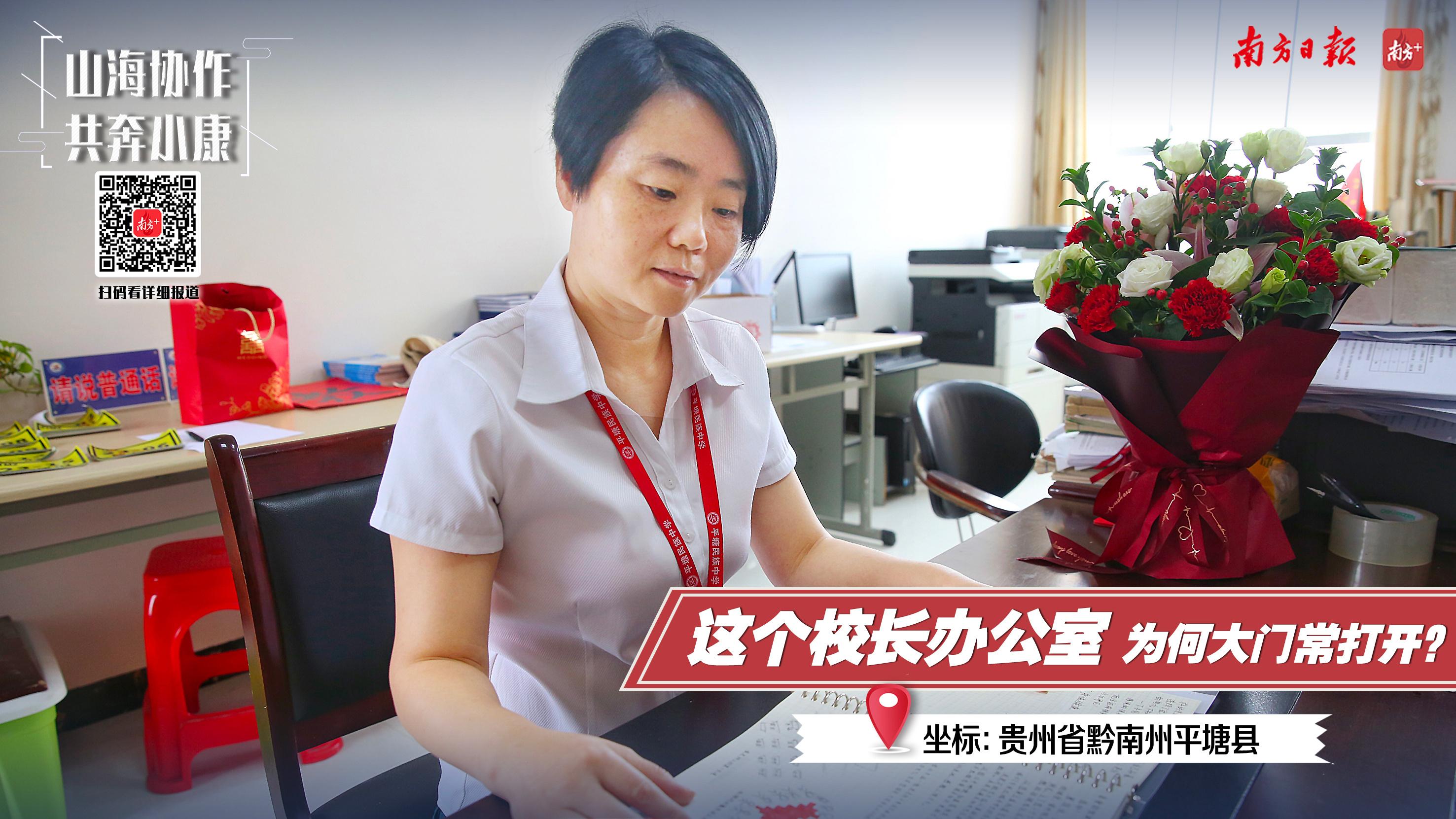 这个校长办公室,为何大门常打开?——广州老师春风化雨的教学方式,换来了累累硕果。