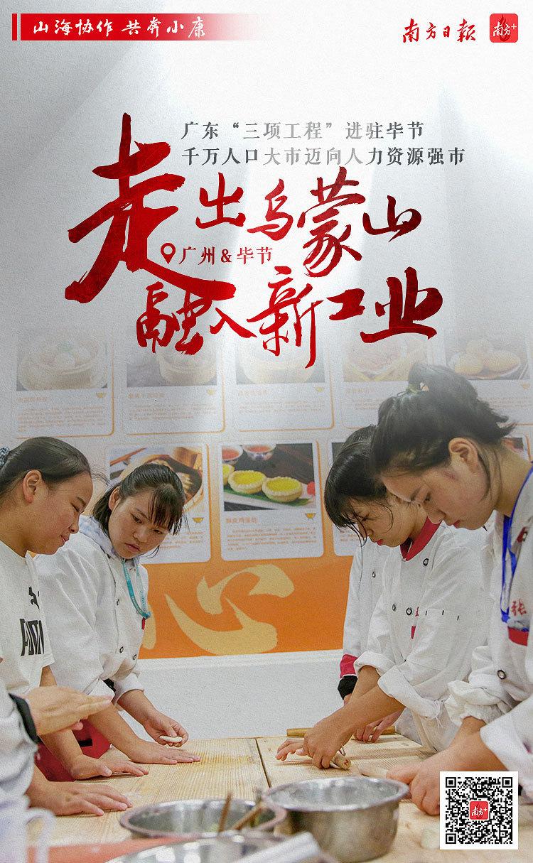 广州&毕节:从乌蒙山到大湾区,那些被改变的命运——毕节人在广州,会上演怎样的故事?