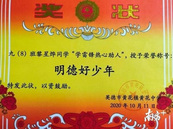 """黄花中学对这三名学生授予""""明德好少年""""称号。"""