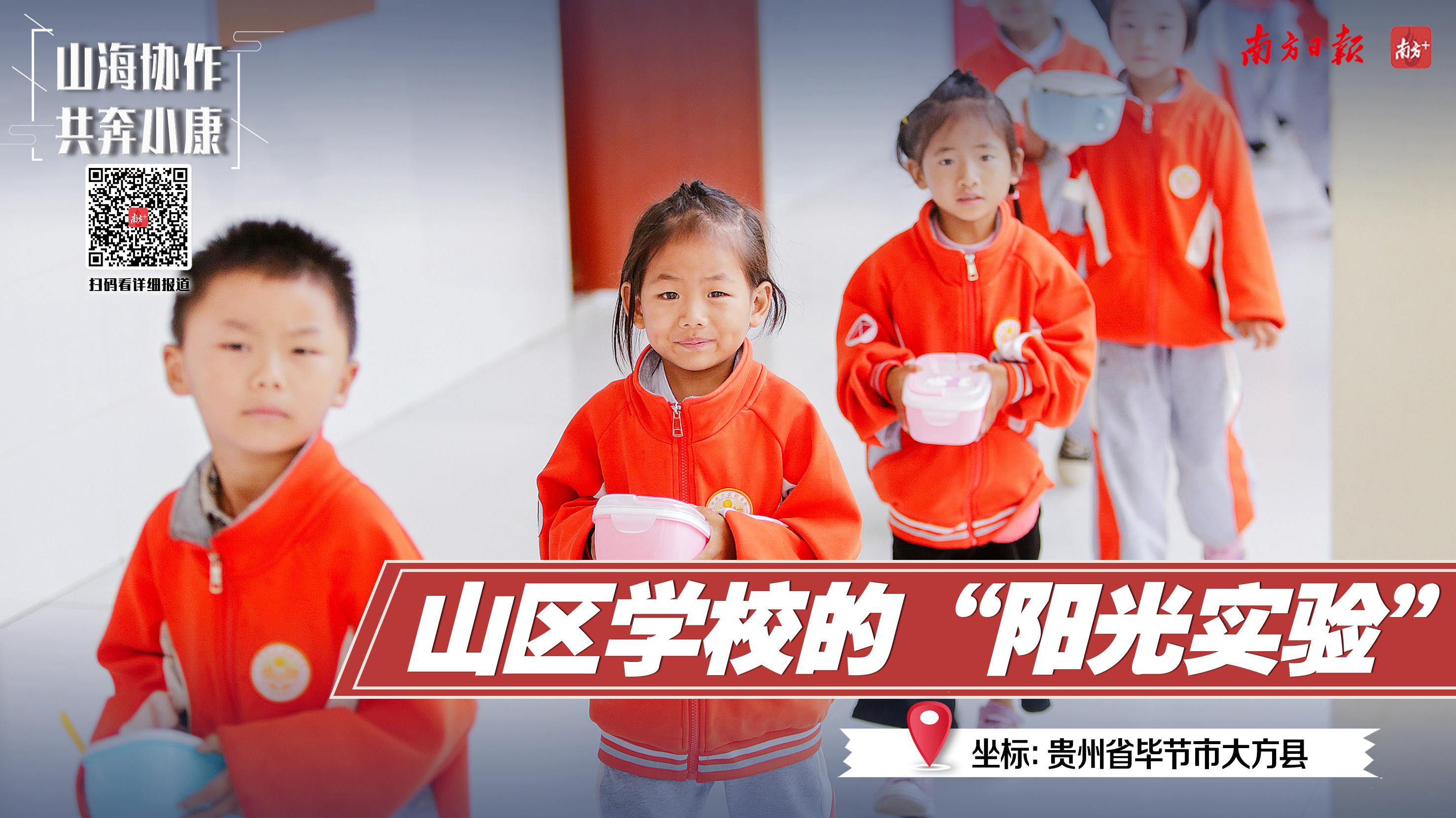 """山区县的""""阳光教育实验""""——广黔共举""""天大事"""",智志双扶育人才。"""