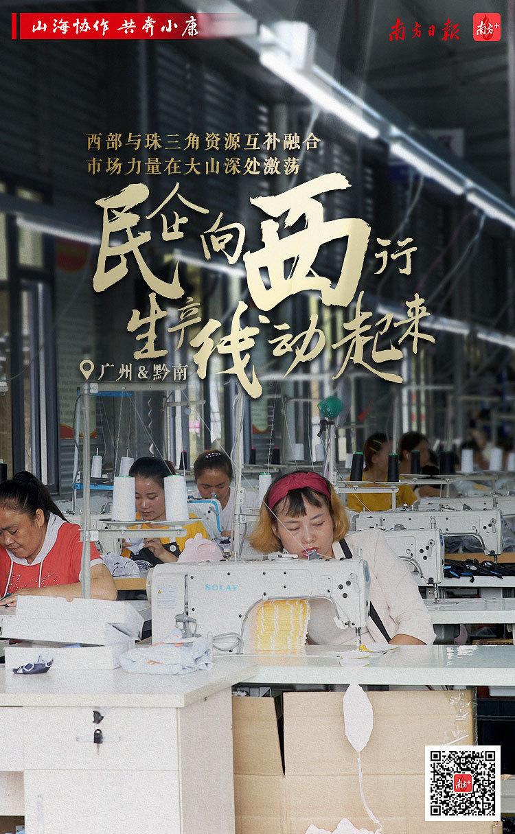广州&黔南:大山里的生产线动起来了——西部与珠三角资源互补融合,市场力量在大山深处激荡。
