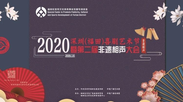 姜昆、冯巩、李金斗等名家亮相,福田将举办喜剧艺术节