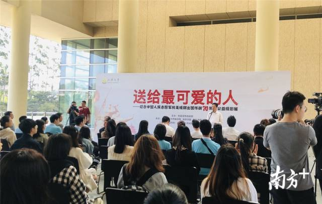 """""""送给最可爱的人""""——纪念中国人民志愿军抗美援朝出国作战70周年公益摄影展开幕仪式在汕头大学图书馆举行。"""