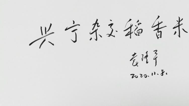 创世界纪录!梅州兴宁丝苗香米年亩产1300.12公斤,袁隆平题词祝贺