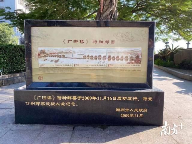广济桥特种邮票于2009年发行。