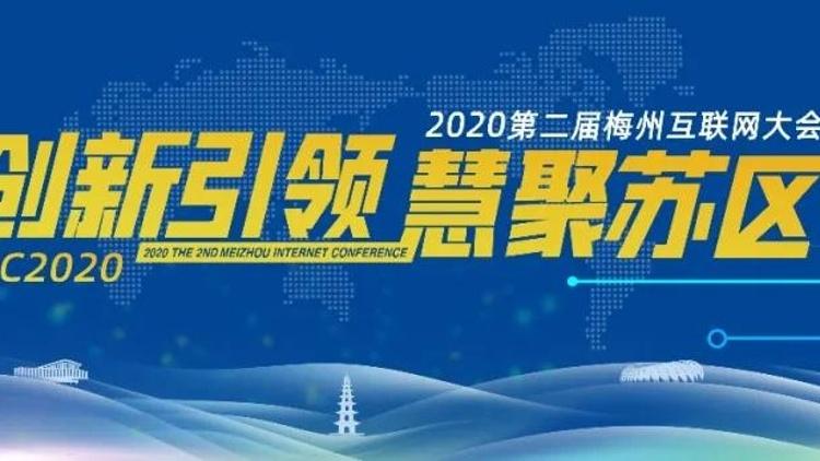 2020第二届梅州互联网大会重磅嘉宾出炉,来看看他们的精彩观点