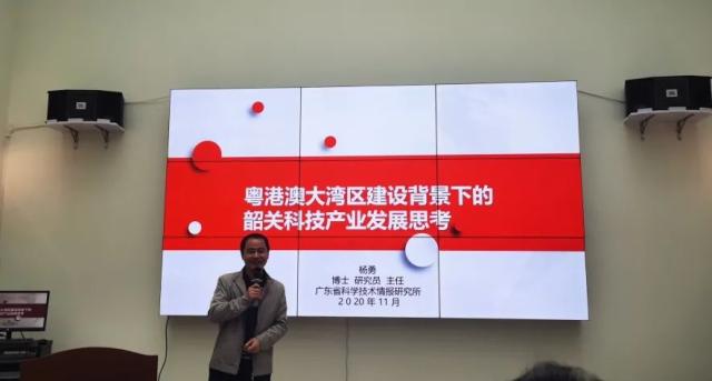 广东省科学技术情报研究所主任杨勇现场演讲。
