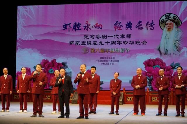 黎子流带领广东粤剧虾腔艺术研究会的会长们大合唱《再进沈园》