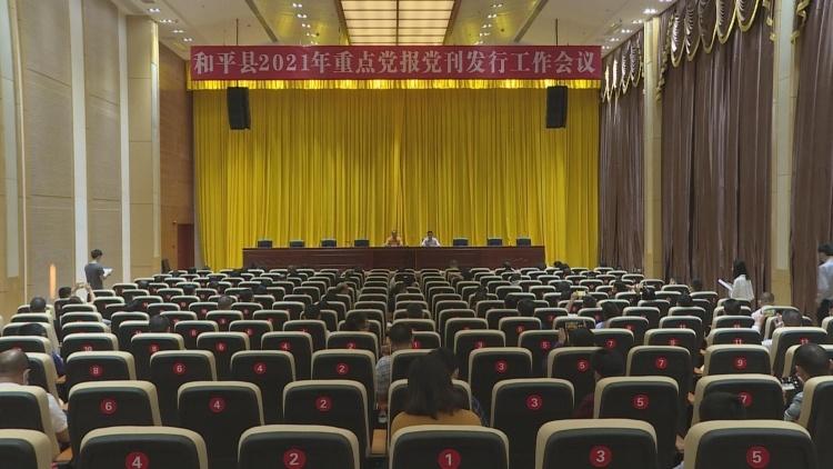 和平县召开2021年重点党报党刊发行工作会议