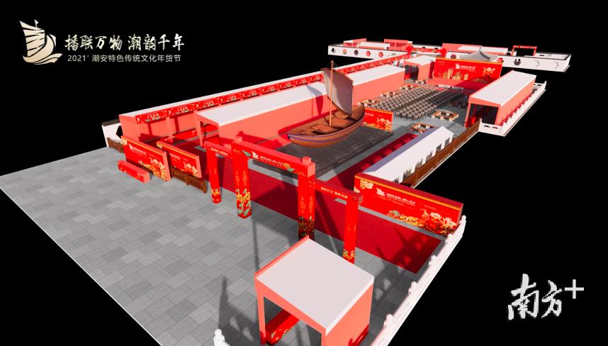 潮安特色传统文化年货节场馆效果图