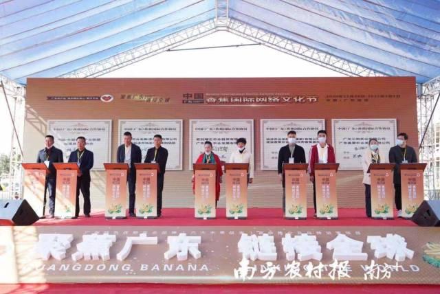 12月31日,中国(广东)香蕉国际网络文化节在广东遂溪开幕,会上一批中国(广东)香蕉国际合作项目进行签约。