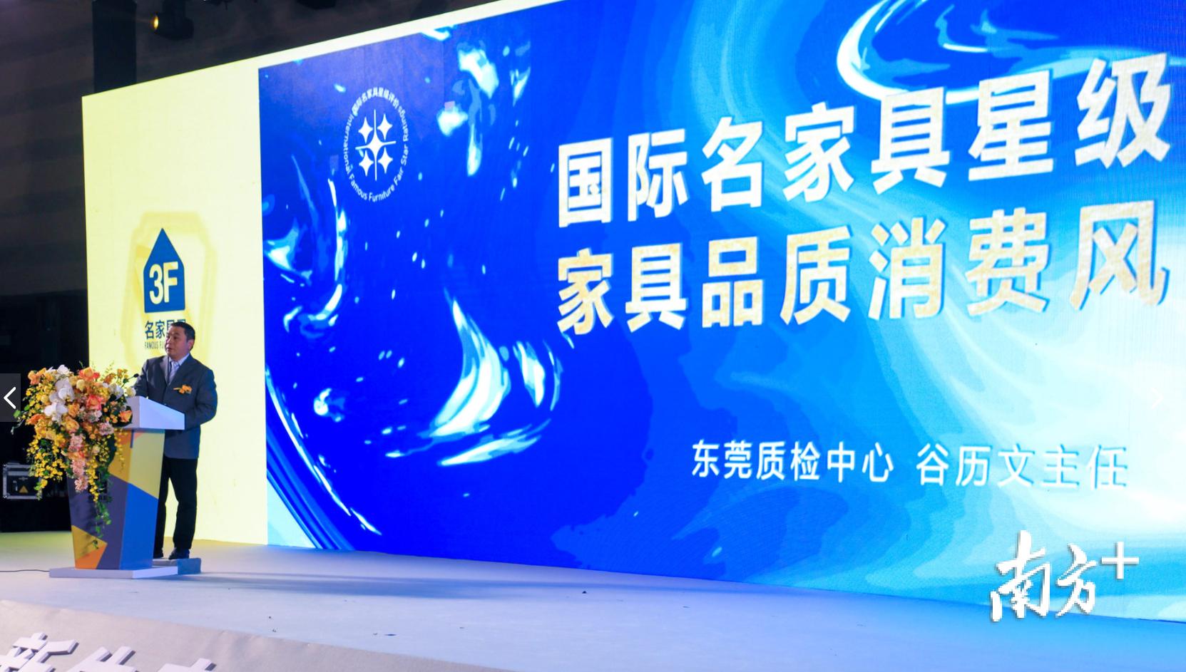 """家具消费将有""""东莞标准"""",国际名家具星级评价正式发布"""