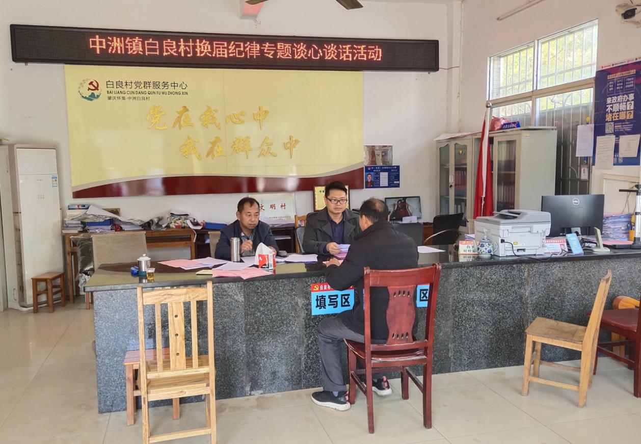 怀集县中洲镇纪委主要负责人在白良村开展换届纪律谈心谈话活动