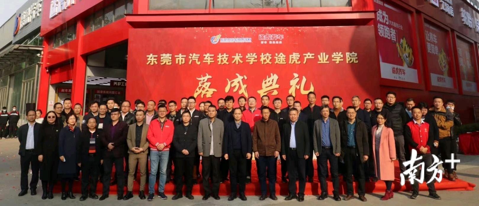 东莞市汽车技术学校联手名企建产学融合基地