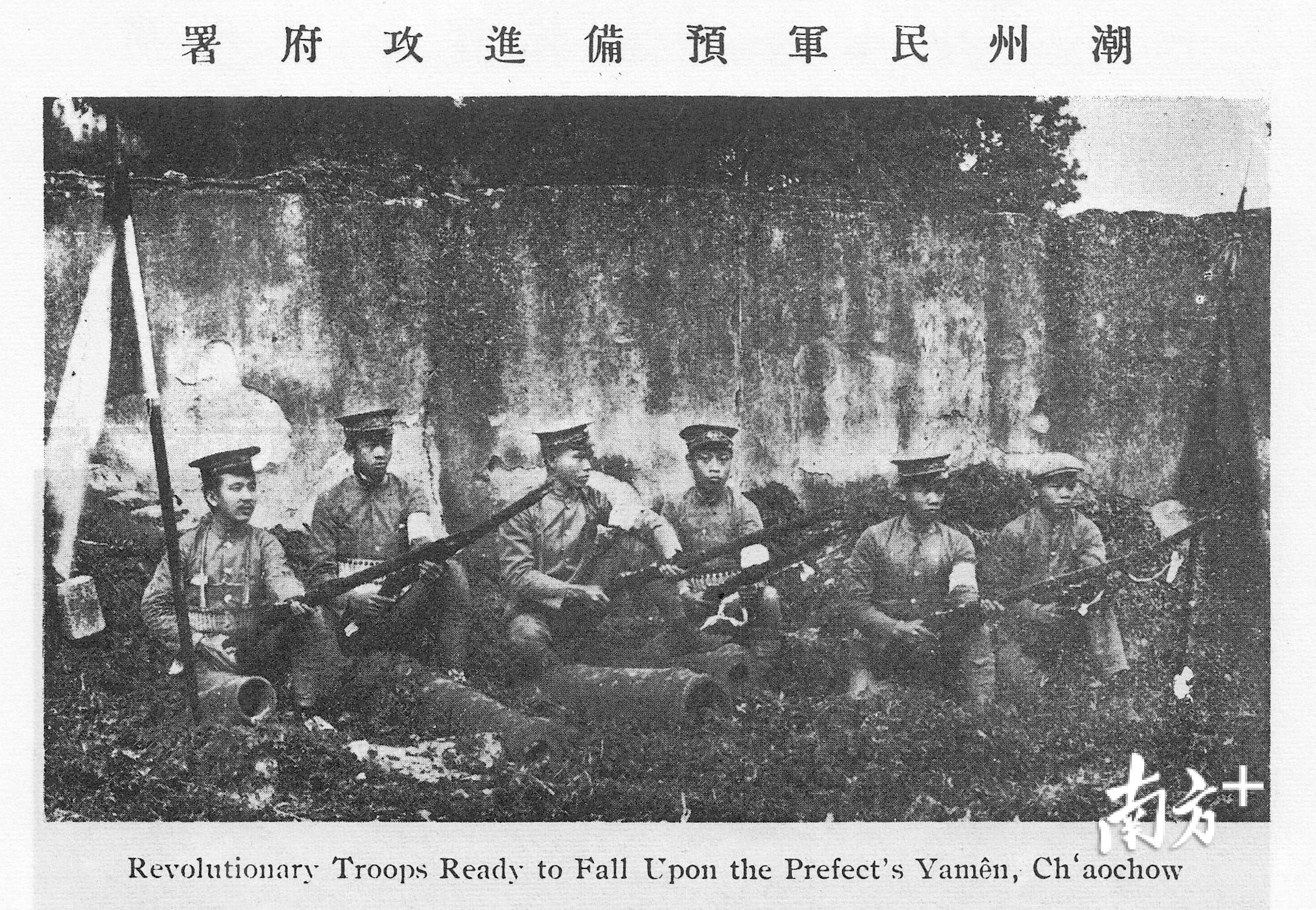 图为辛亥革命图集《大革命写真画》中的照片。