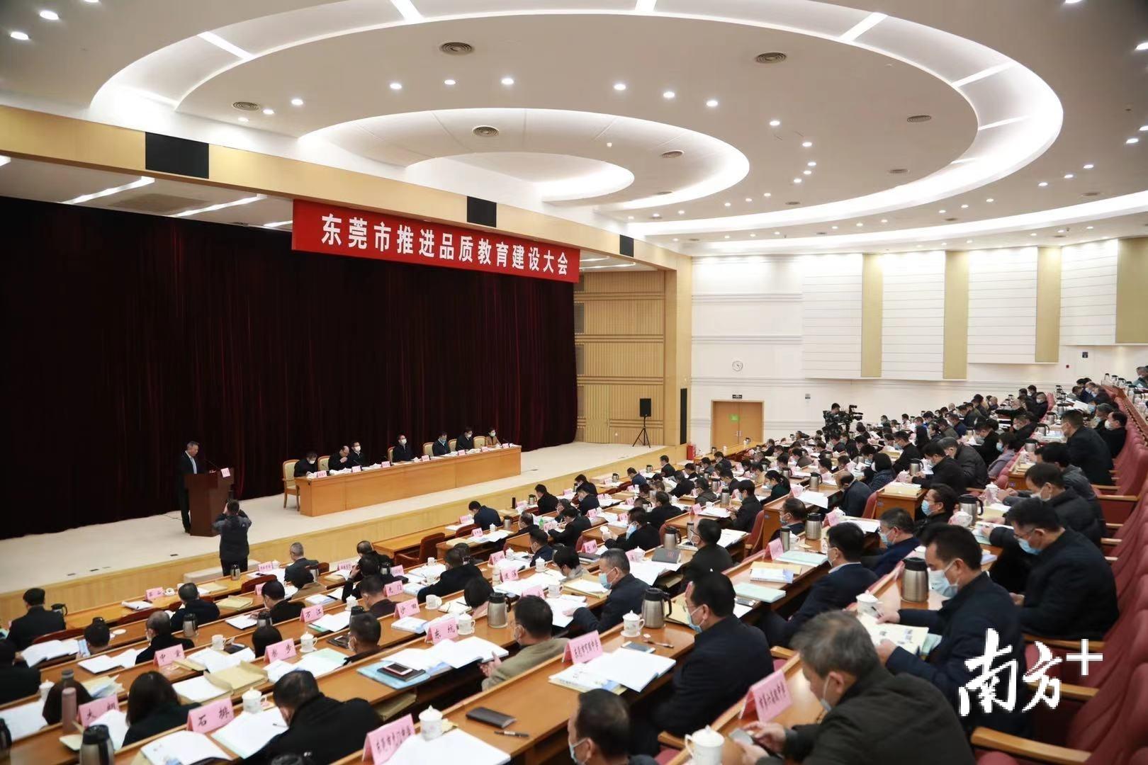 """东莞这场大会明确:打造""""品质教育""""这么干!"""