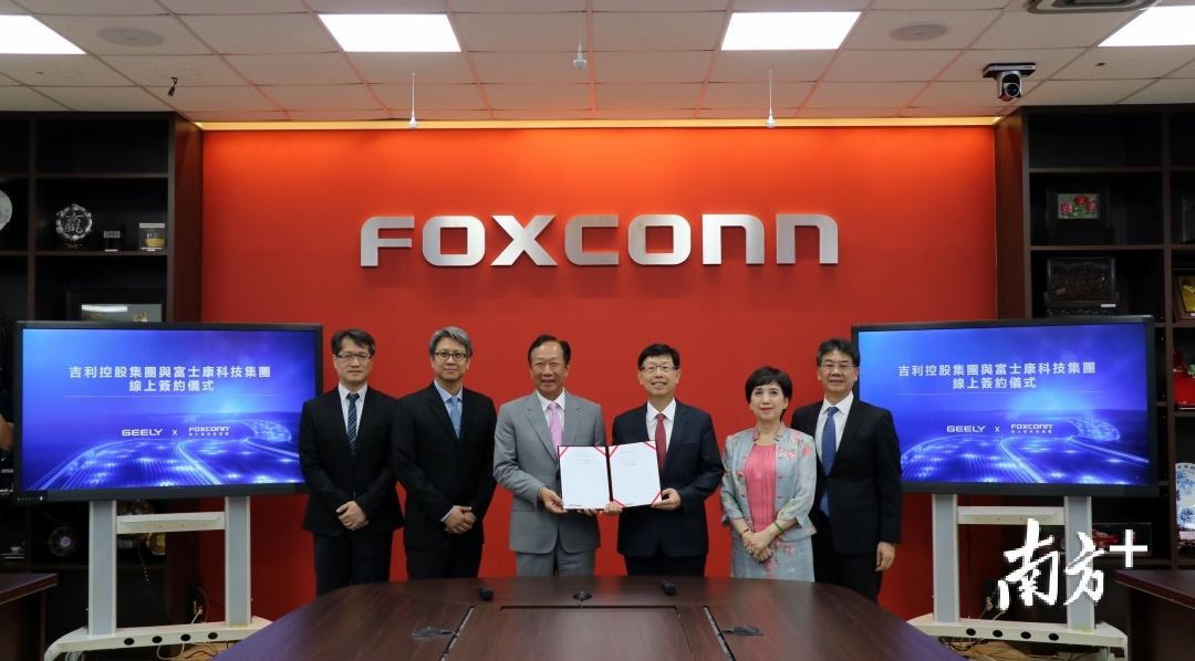 双方在线签署合作协议,富士康科技集团董事长刘扬伟代表签约。