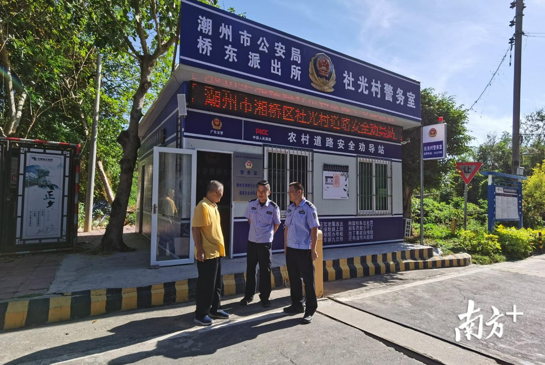 社光村警务室。受访单位供图