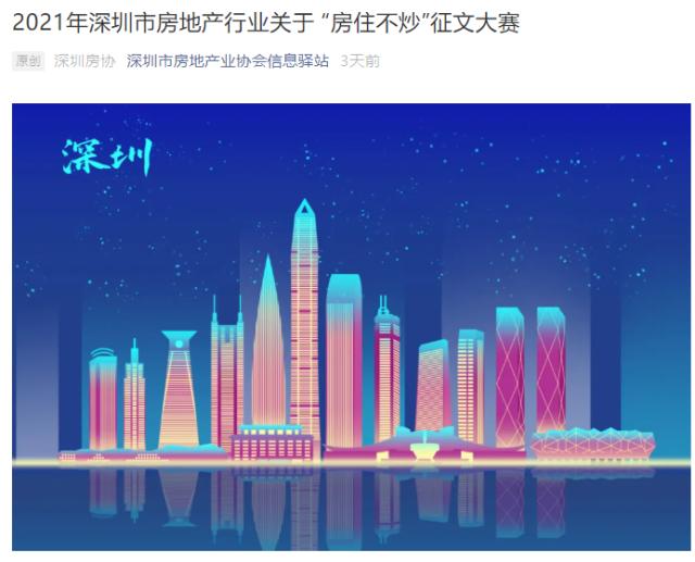 深圳房协微信公众号截图