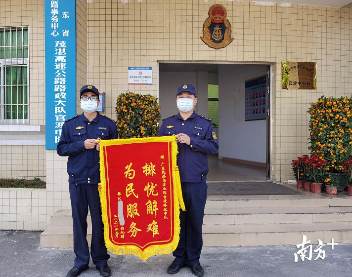 2月19日下午,锦旗从江苏常州快递至茂湛高速官渡路政中队路政员钟进伟(右)和陈泽熙(左)的手上。