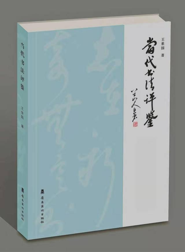 王世国专著《当代书法评鉴》,岭南美术出版社,2020年11月第1版。