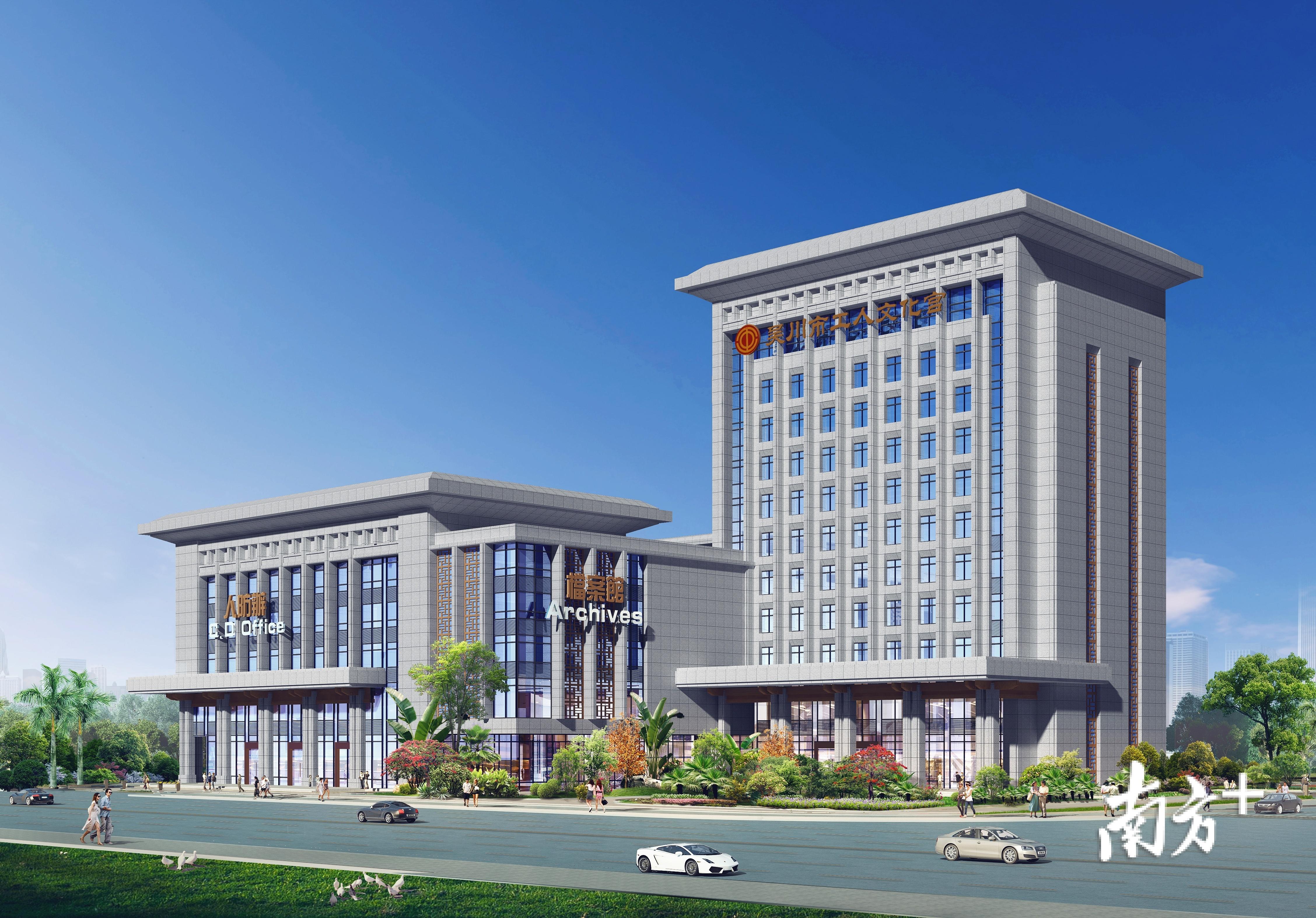 吴川市工人文化宫效果图。