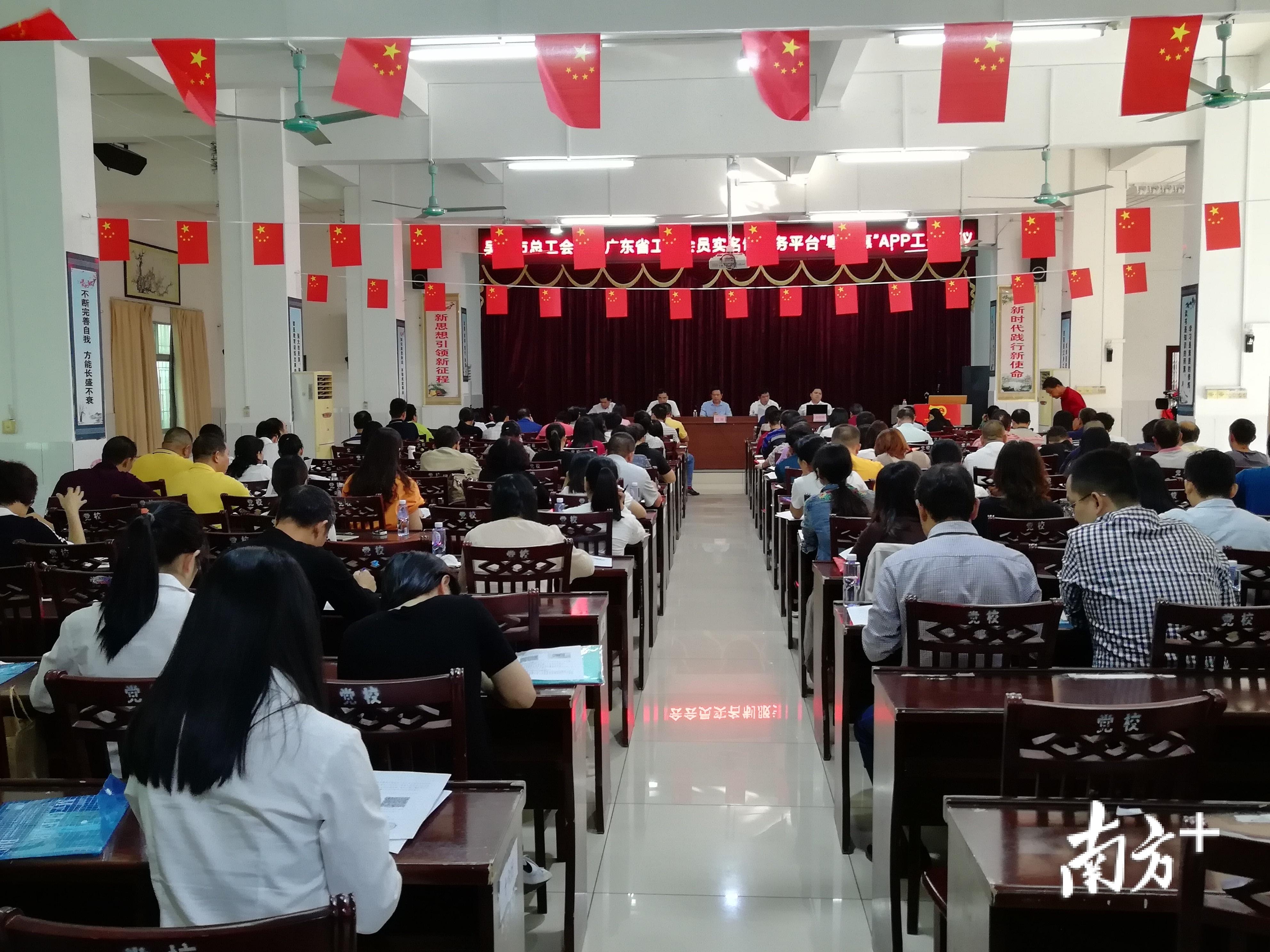 """吴川市总工会召开粤工惠""""APP实名制工作推进会。"""