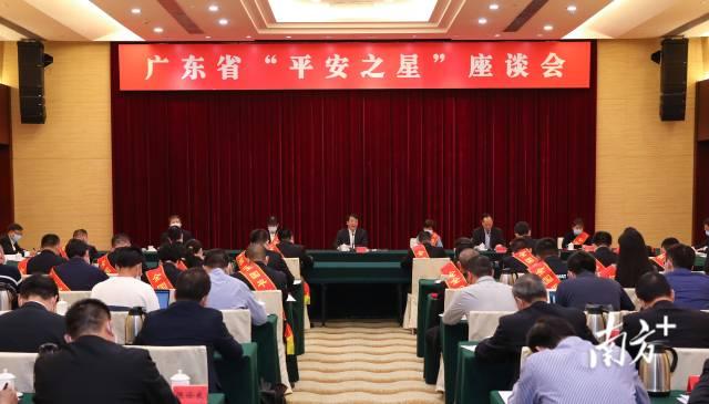 """3月27日上午,广东召开""""平安之星""""座谈会。"""