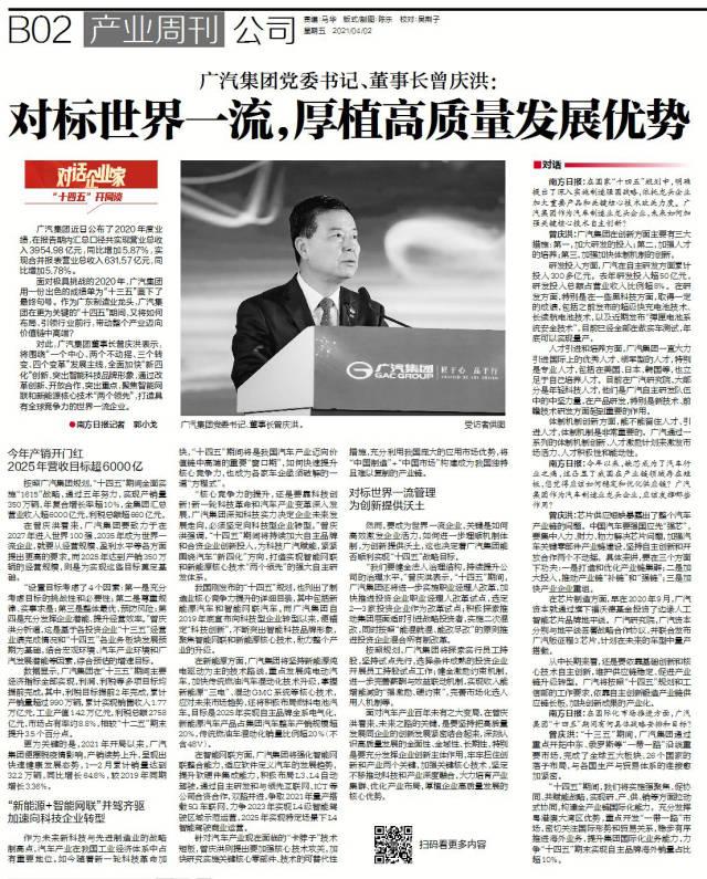 4月2日《南方日报》刊载专访报道。