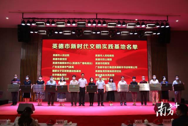 蓝兴强(左七)、梁振坚(右八)为26个电子游戏网页门户基地授牌。陈咏怀 摄