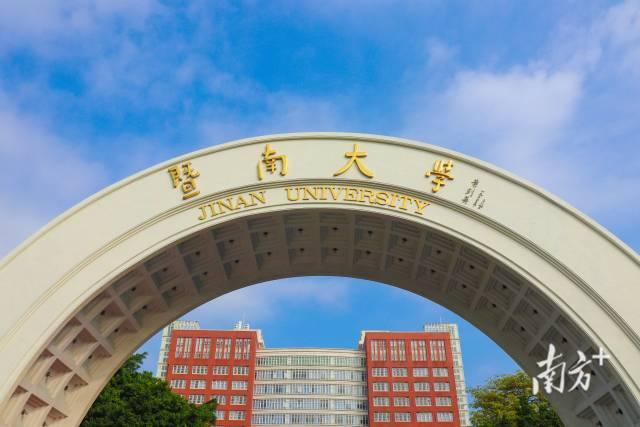 暨大拱门。学校供图