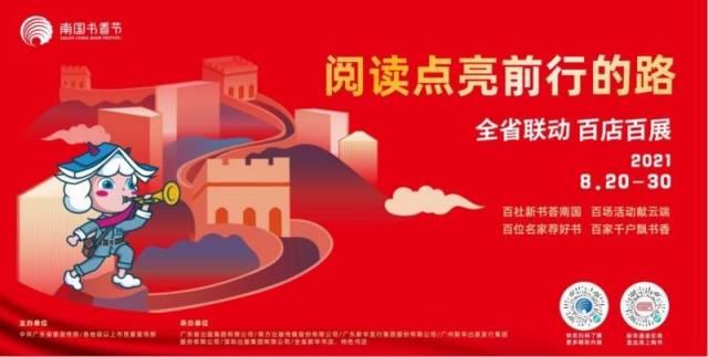 2021年南国书香节主海报