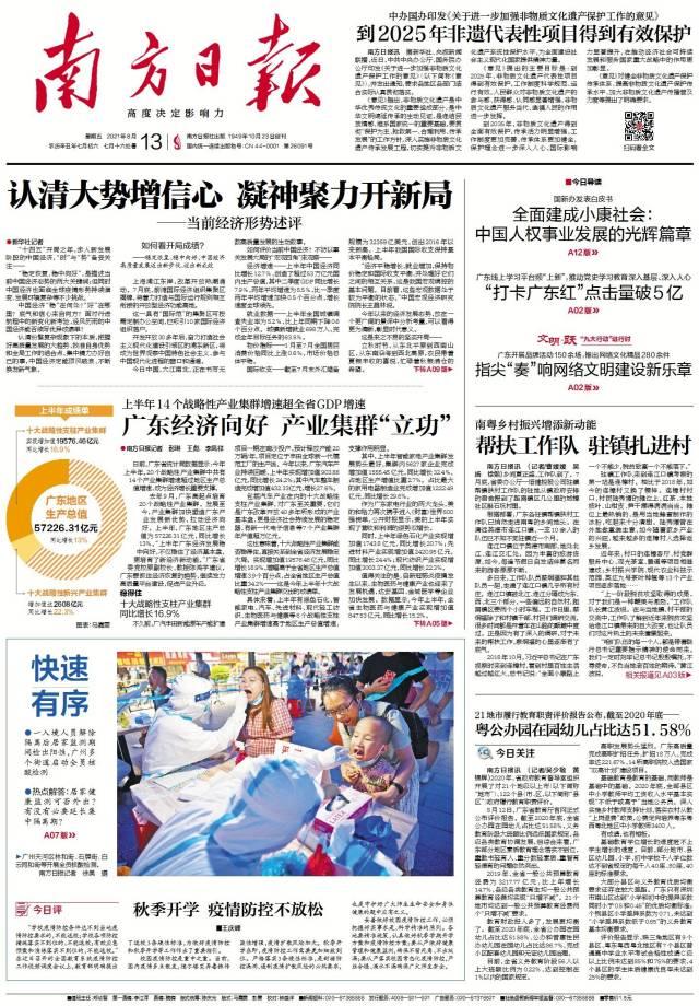 8月13日《南方日报》A01版