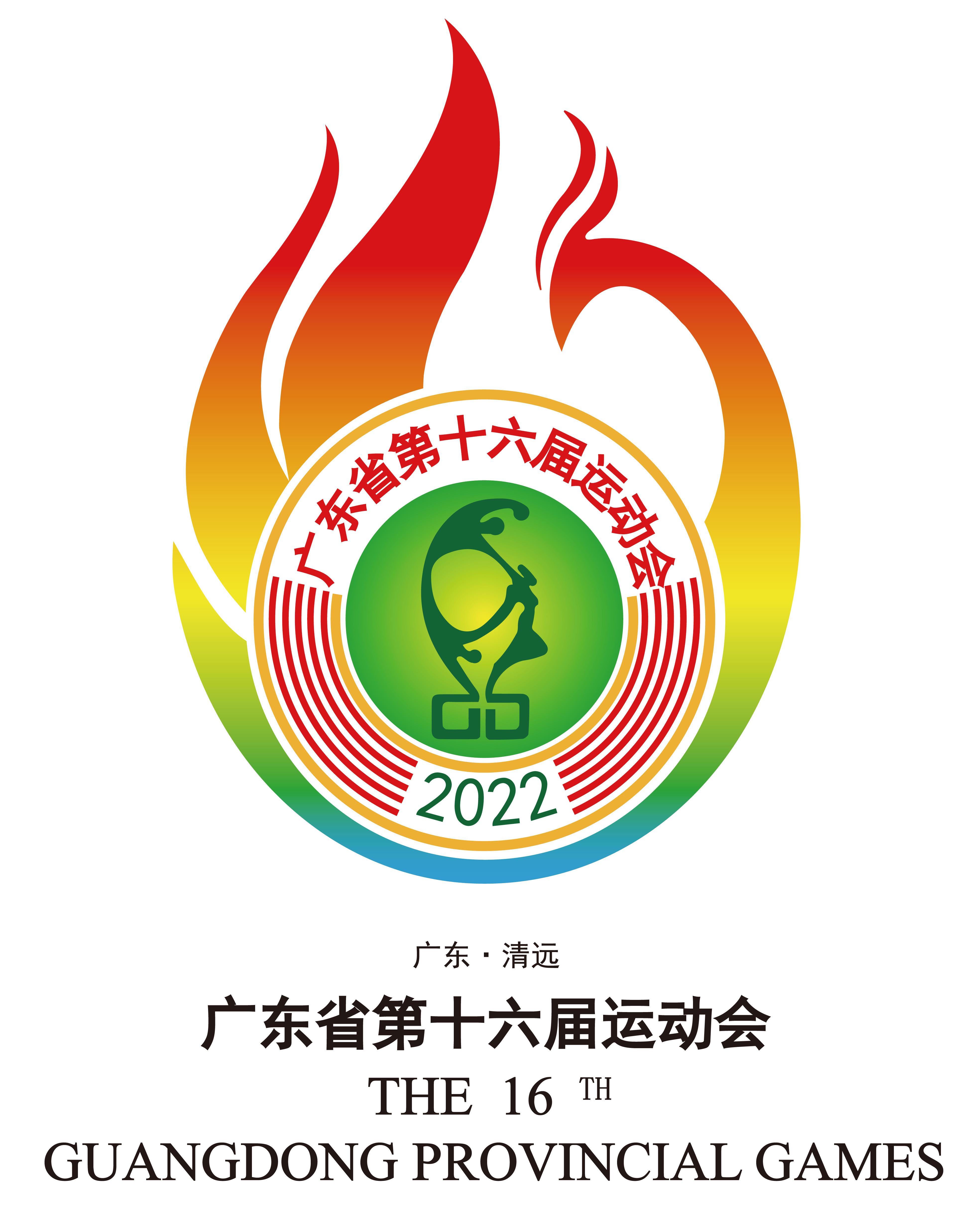 新鲜出炉!省运会会徽、会歌来了!2022,清远见!