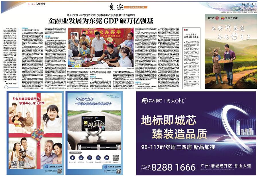 金融业gdp_顺义区zx副主席杨凤辉:金融业占顺义GDP比重超15%,支持企业上...