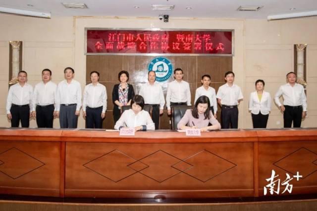 8月30日,江门市人民政府与暨南大学签署全面战略合作协议。周华东 摄