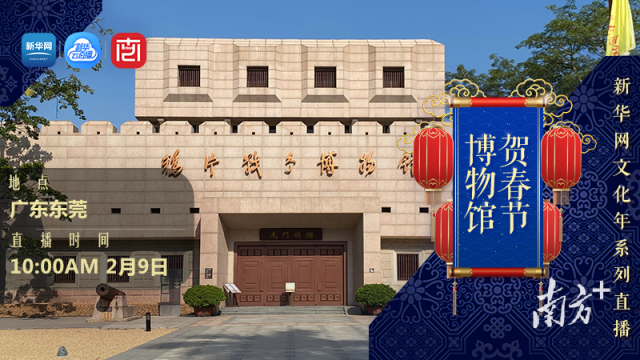 """图为鸦片战争博物馆与新华网合作,推出""""云游""""鸦片战争博物馆直播"""